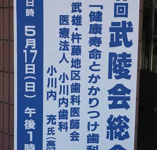 第66回武陵会総会が開催されました。