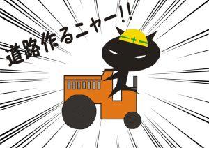 道路を作るクロネコ