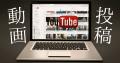 【スマホ&パソコン】YouTubeへ動画をアップロードする方法(撮った動画を投稿しよう!)