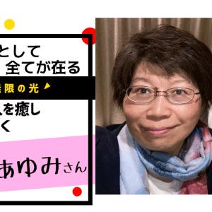 愛という無限の輝きを放つ株本あゆみさんのご紹介
