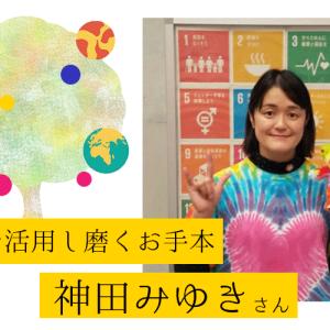 パッと子どもの顔を上げる才能を循環させる天才・神田みゆきさんをご紹介