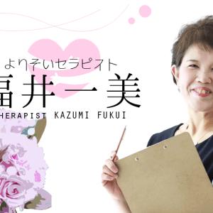 寄り添いセラピスト福井一美さんがお客様に寄り添うワケ