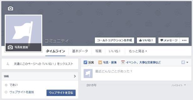 フェイスブック(Facebook)ページ-02
