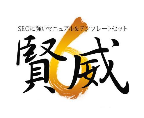 ワードプレス(WordPress)最強の日本語テンプレート『賢威(けんい)』