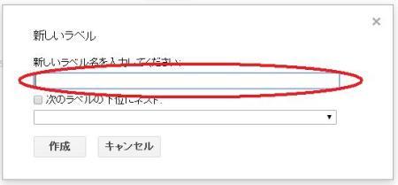 gmail-ラベル-01