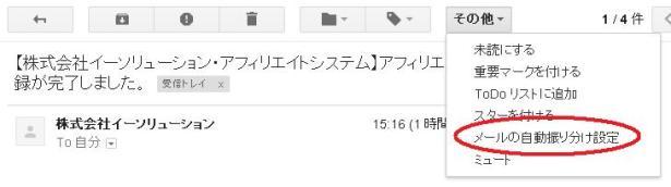 gmail-ラベル-03