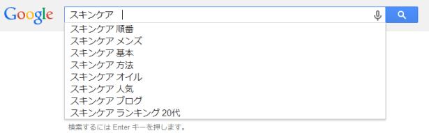 google-スキンケア-調査