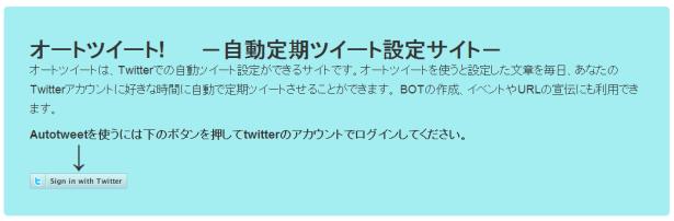 AutoTweet(オートツイート)