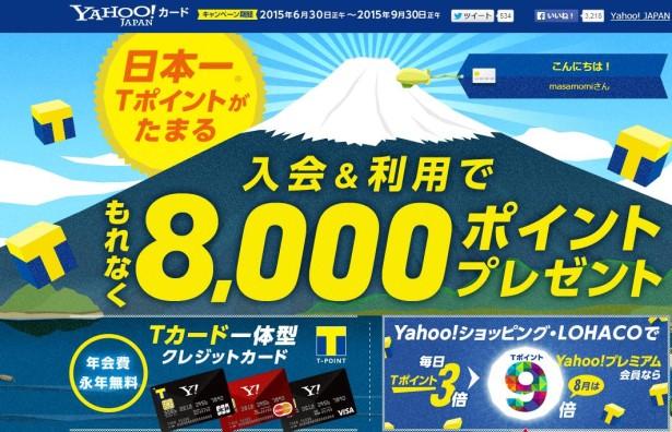 2015年9月【A8セルフバック】Yahoo! JAPANのクレジットカード登場!【YJカード】