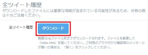 全ツイート履歴-04