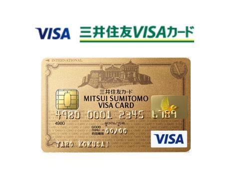三井住友VISAゴールドカードの年会費を安く(割引)する方法