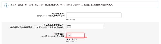 FBA発送-06