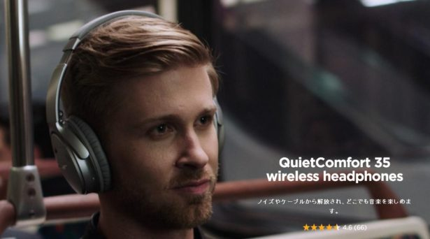 ワイヤレス(Bluetooth)ヘッドホン『BOSEのQuietComfort 35 wireless headphones』を購入してレビューしてみました!音質、ノイズキャンセリング機能、apt-X、音漏れ等を評価してみました。