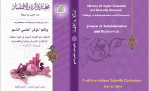Read more about the article وقائع المؤتمر العلمي  الدولي السادس لكلية الادارة والاقتصاد