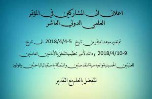 Read more about the article اعلان الى المشاركين في المؤتمر العلمي الدولي العاشر