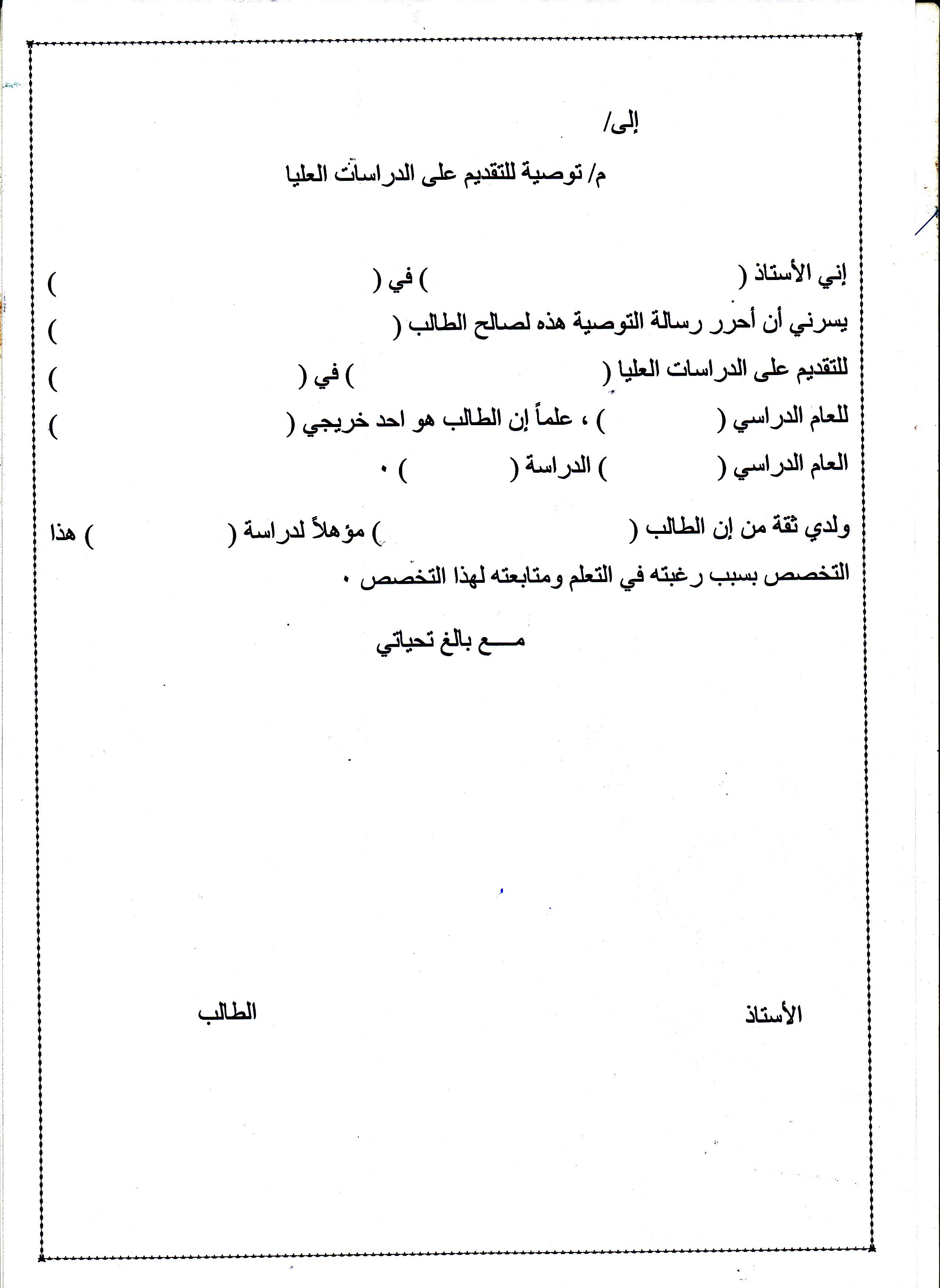 توصية للتقديم على الدراسات العليا كلية الادارة والاقتصاد جامعة كربلاء