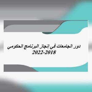 دور الجامعات في إنجاز البرنامج الحكومي ٢٠١٨ _ ٢٠٢٢