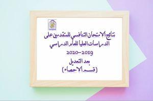 Read more about the article نتائج الامتحان التنافسي للمتقدمين على الدراسات العليا (قسم الاحصاء) للعام الدراسي 2019-2020