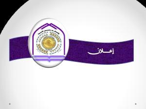 Read more about the article تمديد فترة التقديم للدراسة المسائية