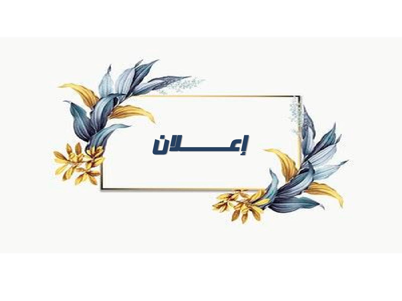 Read more about the article جدول مراجعة طلبة الدراسة الأولية استـــ براءة الذمة ـــلام