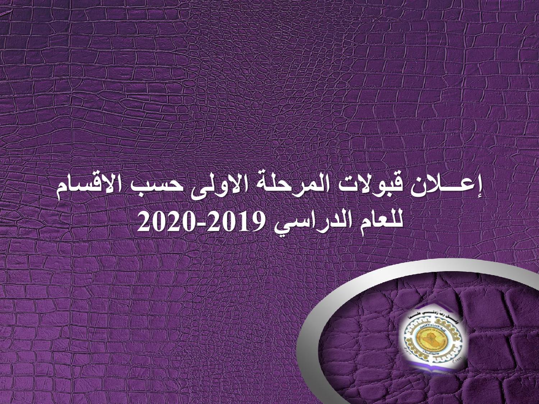 اعلان قبولات المرحلة الاولى للعام الدراسي 2019-2020
