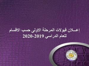 Read more about the article اعلان قبولات المرحلة الاولى للعام الدراسي 2019-2020