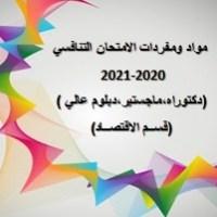 مواد ومفردات الامتحان التنافسي 2020-2021 قسم الاقتصاد