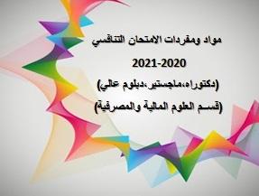 مواد ومفردات الامتحان التنافسي 2020-2021  قسم العلوم المالية والمصرفية