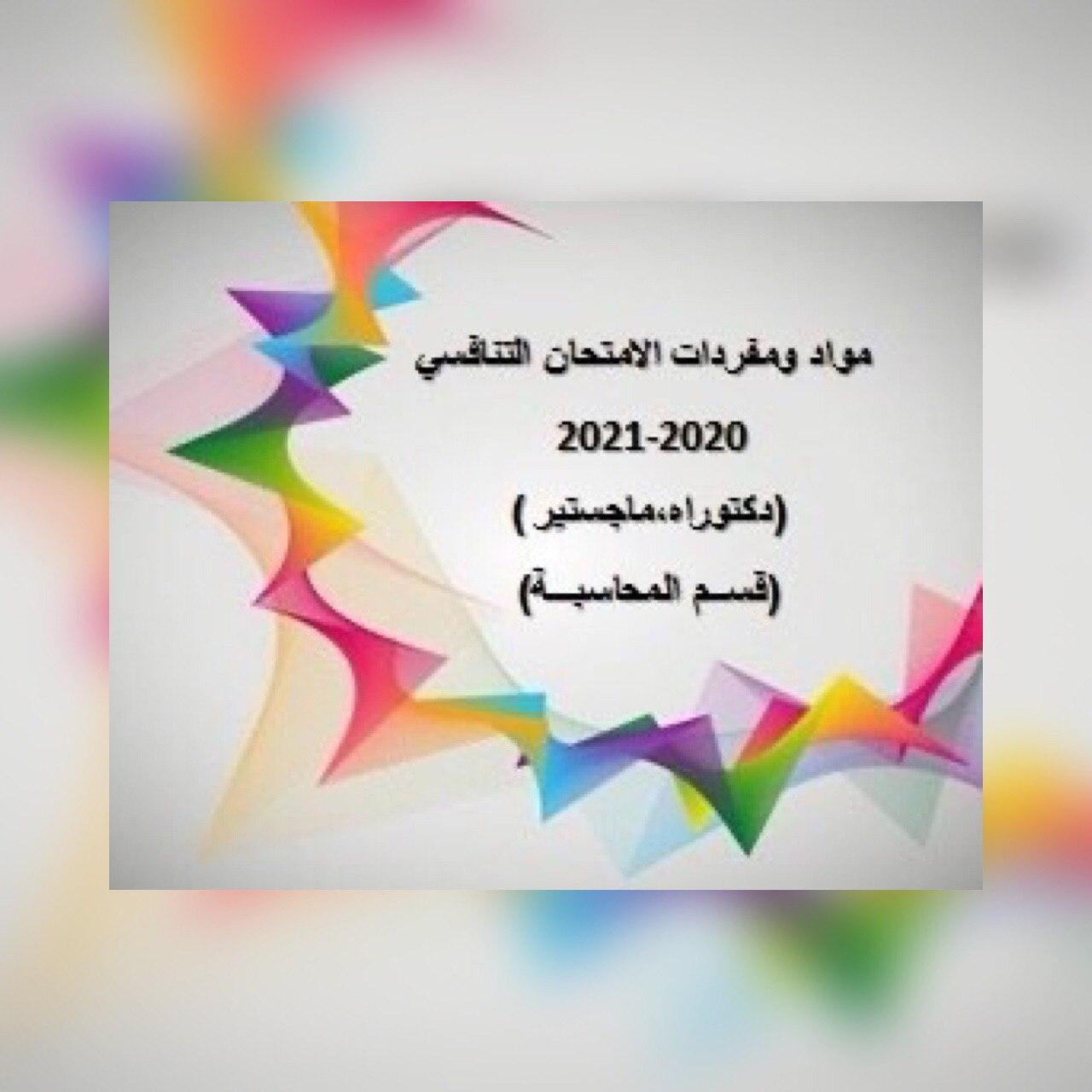 مواد ومفردات الامتحان التنافسي 2020-2021 قسم المحــاسبة