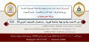 Read more about the article دور الاحصاء في مواجهة جائحة كورونا باستعمال التصنيف الدولي ICD_10