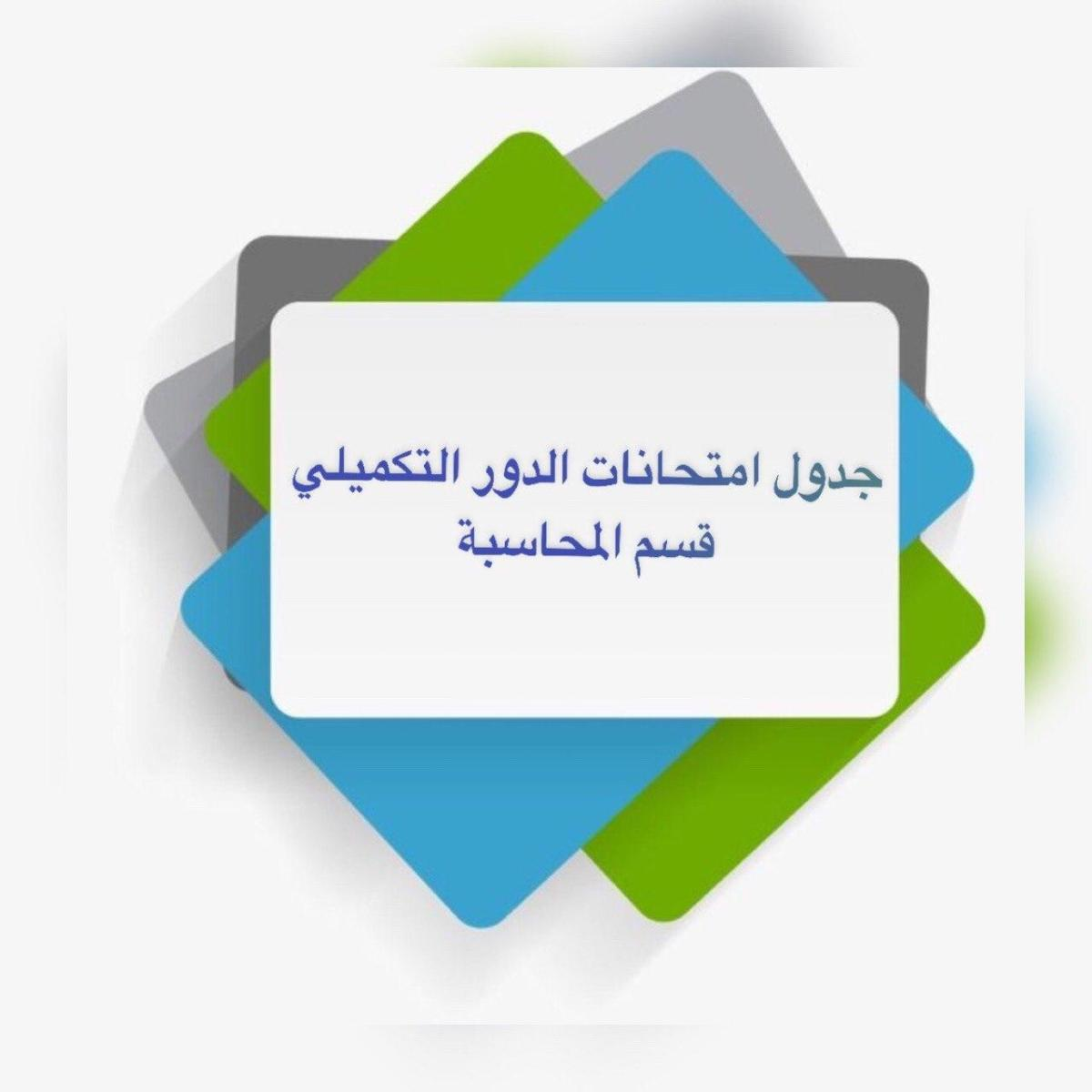 جدول امتحانات الدور التكميلي لــ قسم المحاسبة