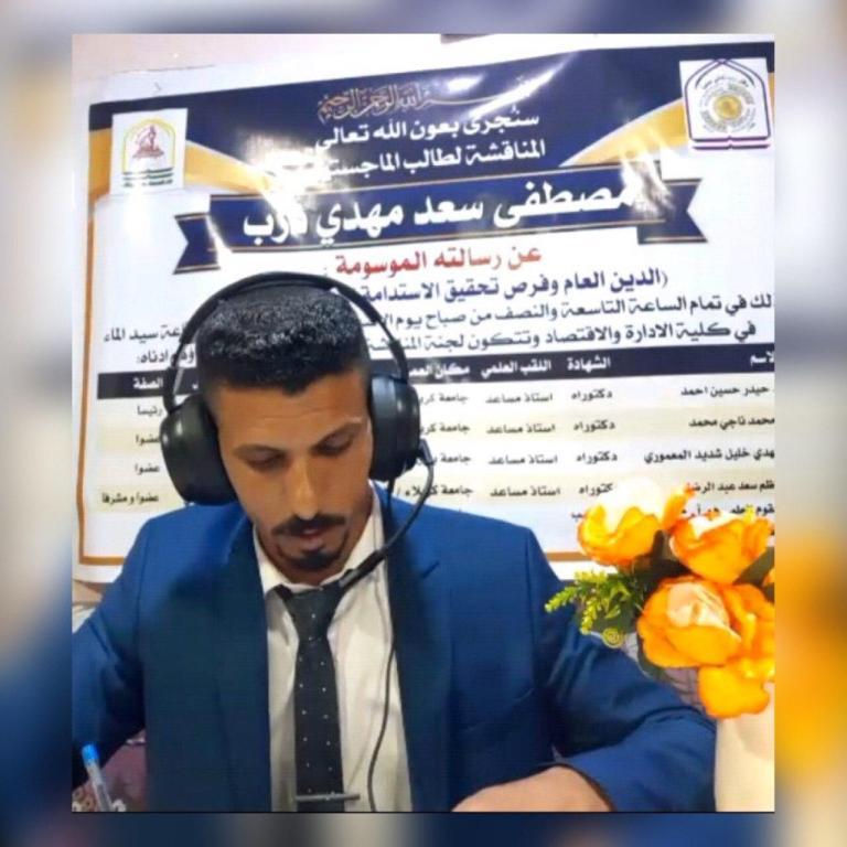 الدين العام وفرص تحقيق الاستدامة المالية في العراق
