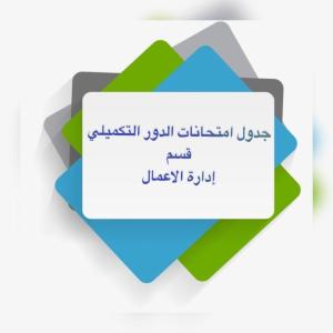 Read more about the article جدول امتحانات الدور التكميلي لــ قسم إدارة الاعمال