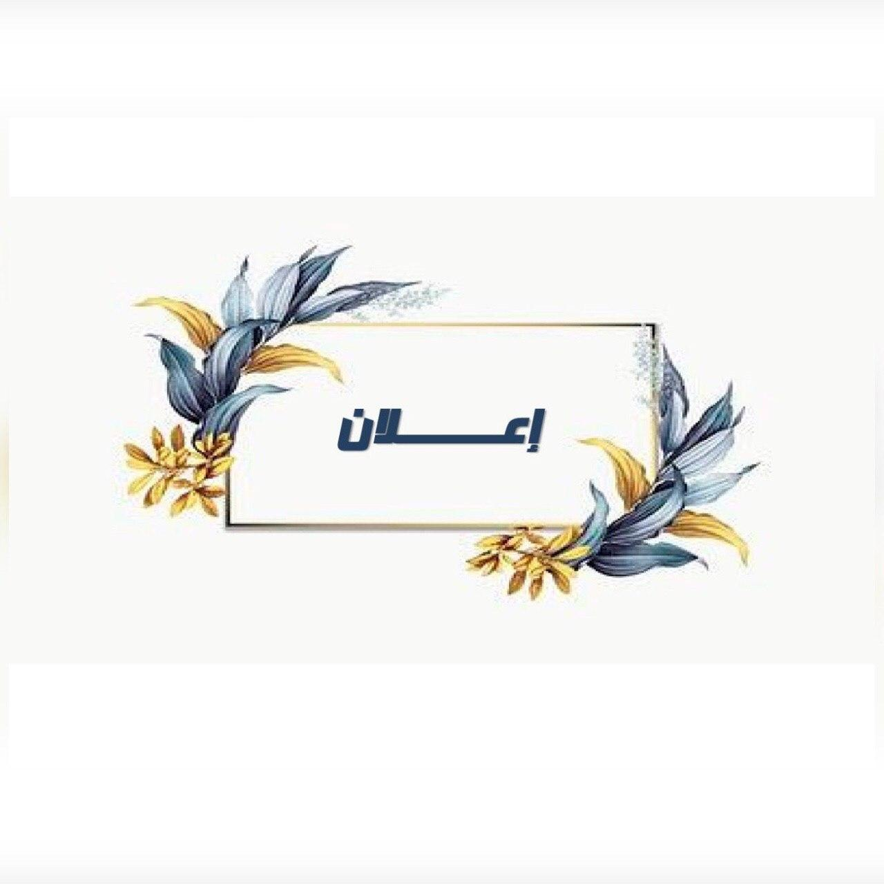 You are currently viewing إعـــلان