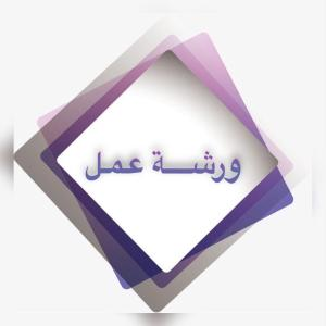 Read more about the article ورشــة عمـل بعنوان (استخدام الكوكل درايف في إستكمال متطلبات الامتحانات الإلكترونية النهائية)