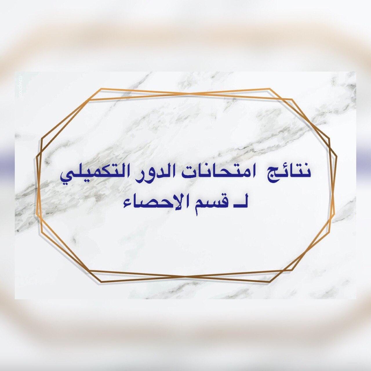 Read more about the article نتائج الدور التكميلي لــ قسم الاحصاء