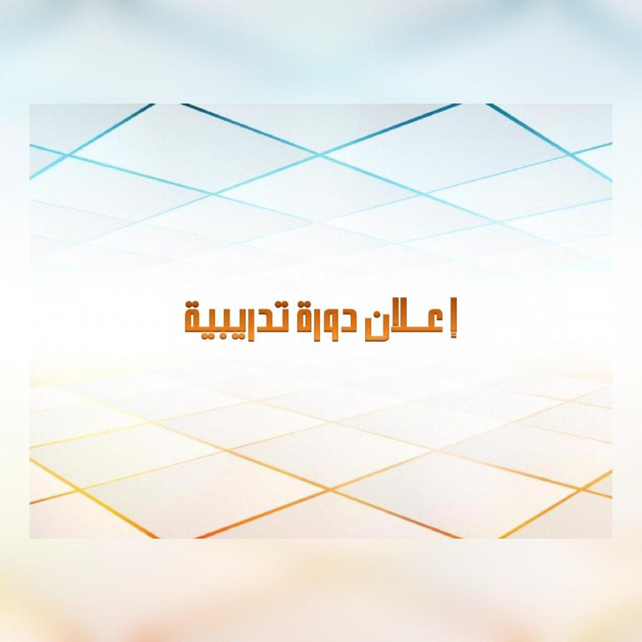 Read more about the article دورة تدريبية (كيفية التسجيل في المواقع البحثية )