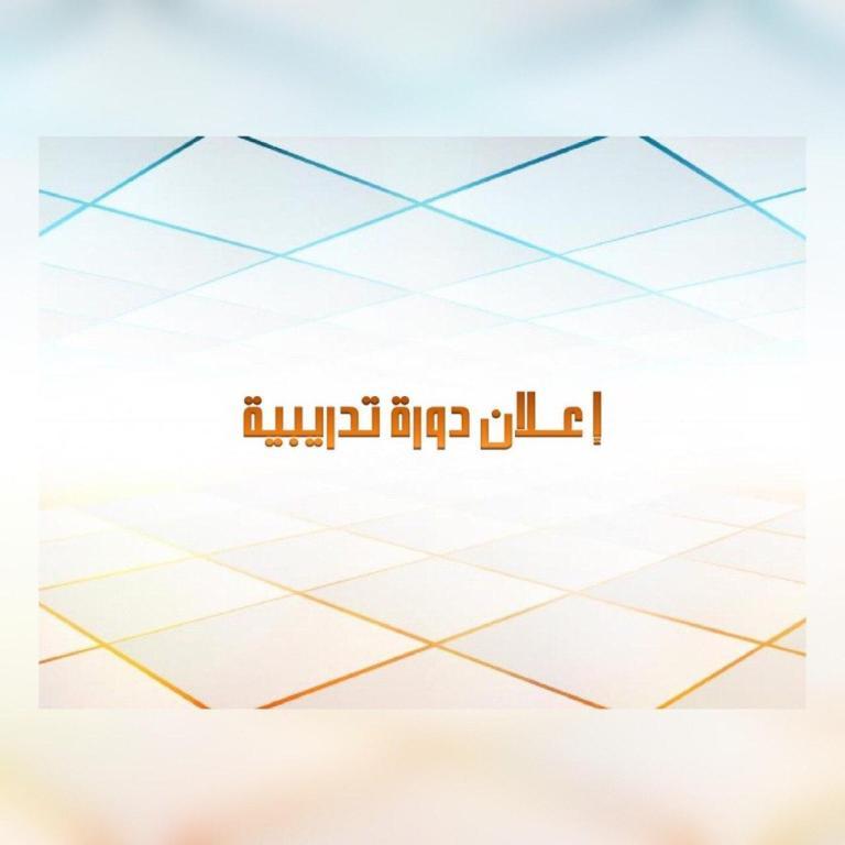 إعـــــــــــــلان دورات إلكترونيه