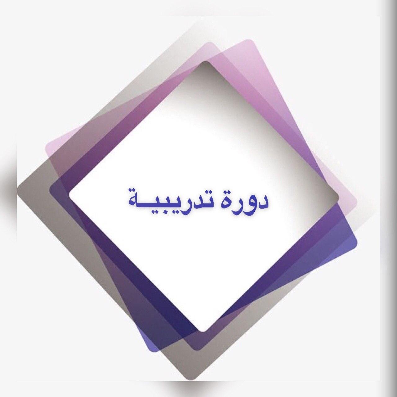 You are currently viewing جامعة كربلاء تنظم دورة تدريبية عن طريقة التصميم الجيد للأنظمة المالية والمحاسبية الإلكترونية وأهمية إستخدامها في تسير أعمال المنظمات وتحسين إدائها