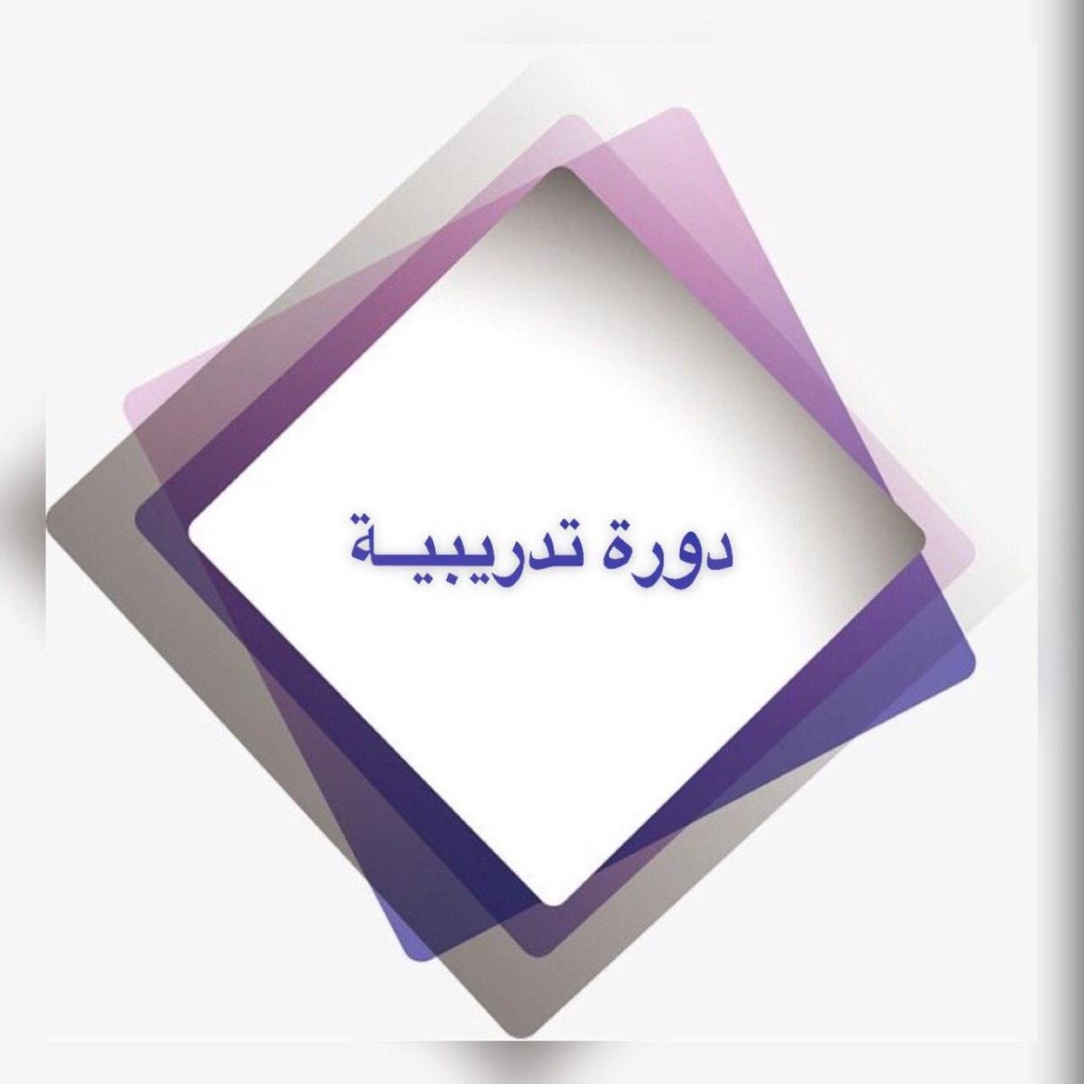 محاضرون من جامعة كربلاء يقيمون دورة تدريبية عن نظام إدارة الجودة ISO9001 2015 في تحسين أداء المنظمات