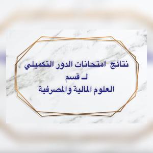 Read more about the article نتائج الدور التكميلي لــ قسم العلوم المالية والمصرفية