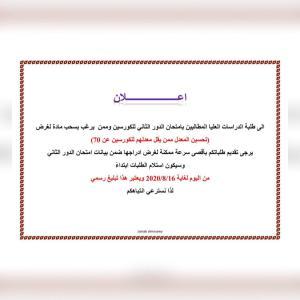 Read more about the article إعـــلان لــ طلبة الدراســات العليــا