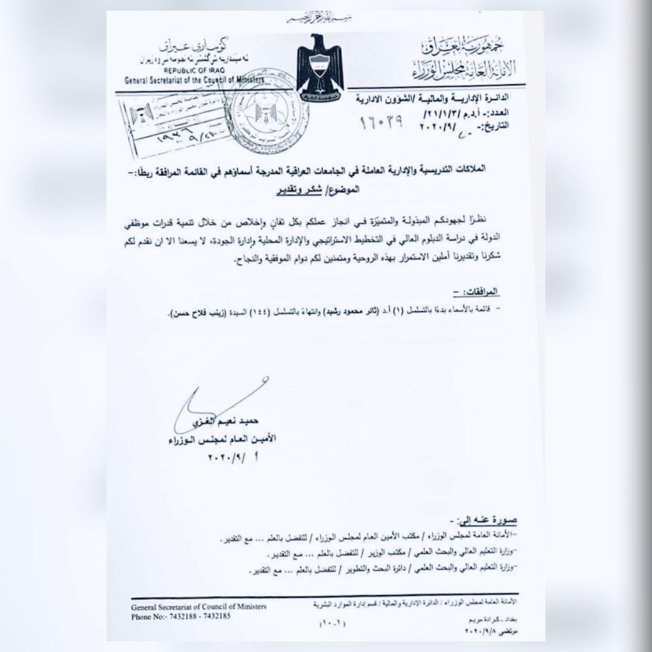 Read more about the article أمانة مجلس الوزراء تشكر نخبة من أساتذة الإدارة والاقتصاد جامعة كربلاء