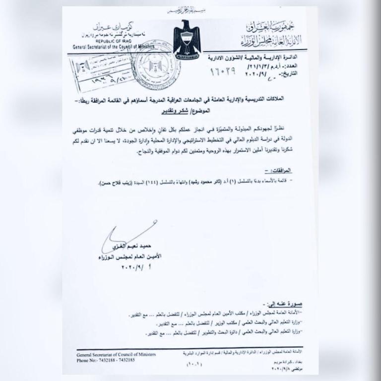 أمانة مجلس الوزراء تشكر نخبة من أساتذة الإدارة والاقتصاد جامعة كربلاء