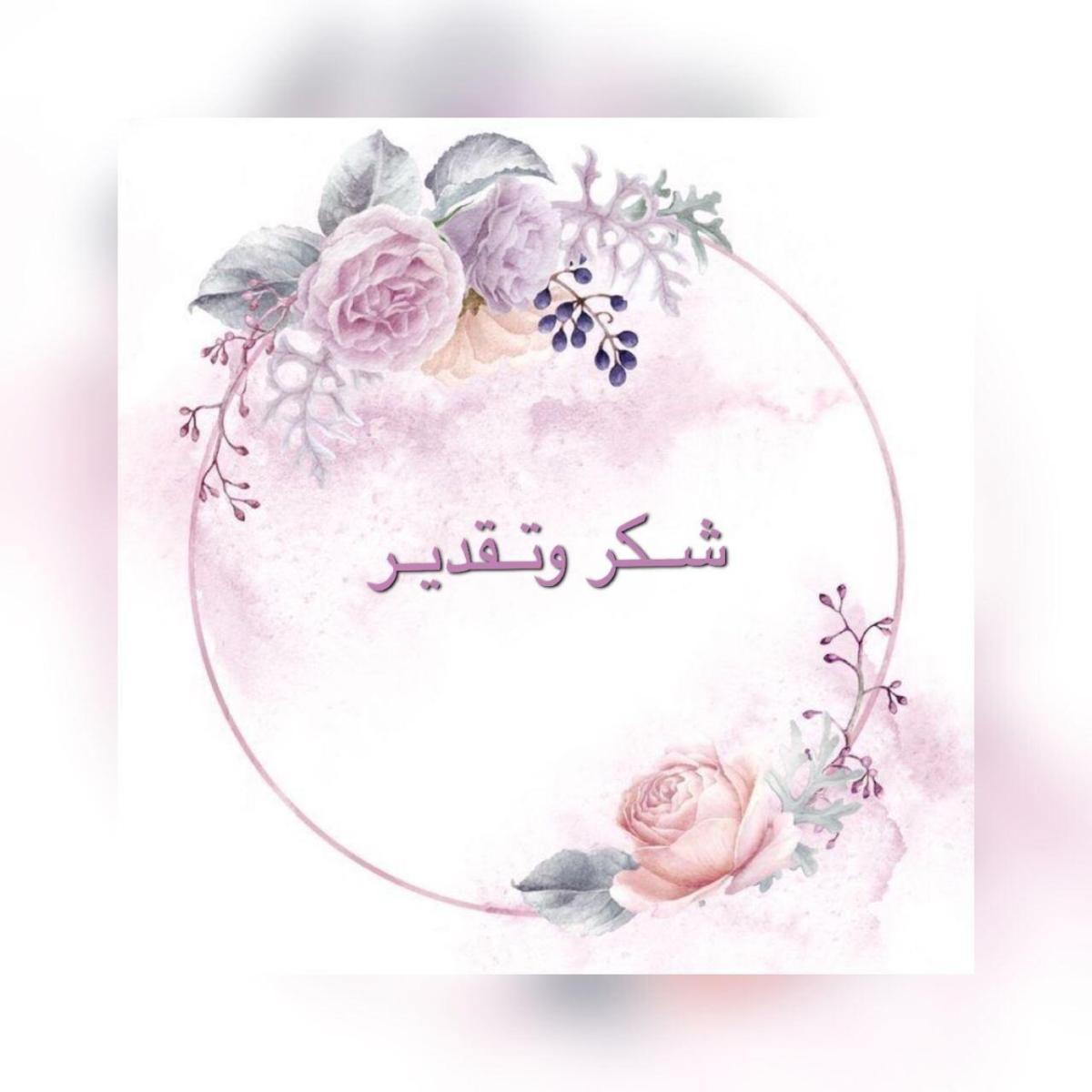 شكر وتقدير (أ. م. د. مهدي وهاب نصر الله)