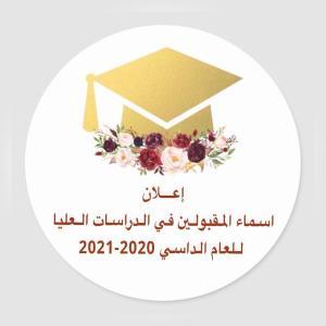 Read more about the article إعـلان اسماء المقبولين في الدراسات العليا لقسم الاحصاء