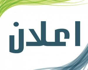 Read more about the article اعلان