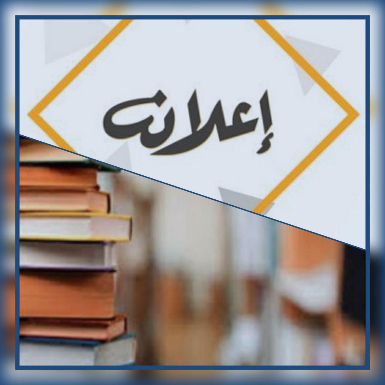 إعــــــــــــــــــلان لطلبة المرحلة الأولى لدراسة الصباحية
