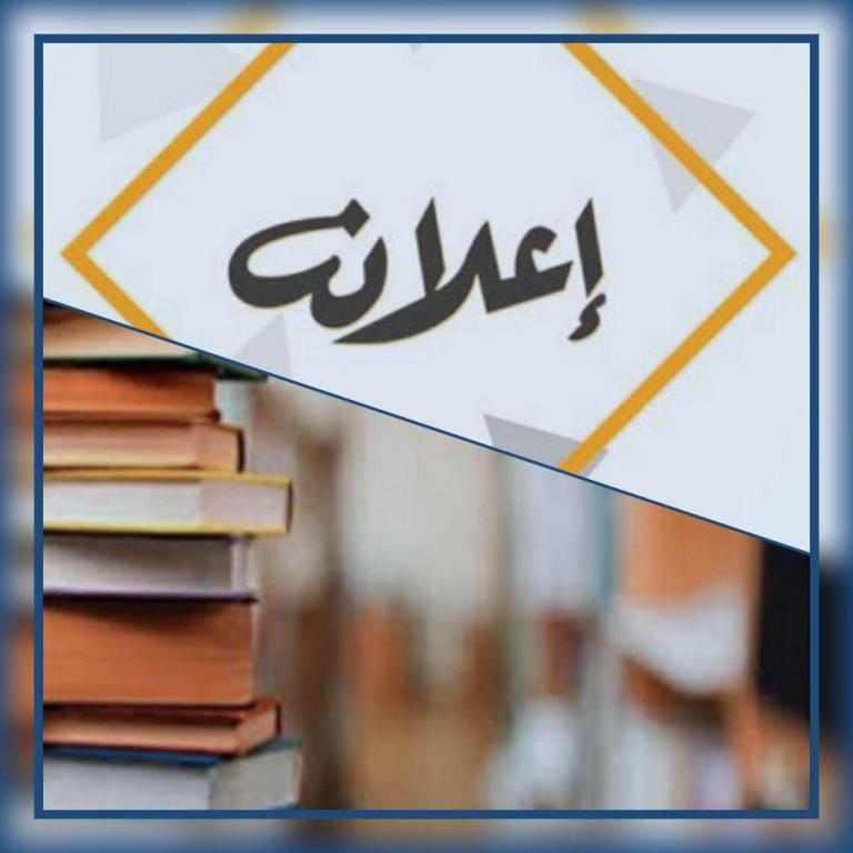 إعـــــــــــــــلان قبول الطلبة الأوائل المعاهد التقنية