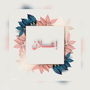 Read more about the article اعلان التسجيل للطلبة الجدد للعام الدراسي 2020-2021